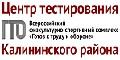 Центр тестирования ВФСК ГТО Калининского района