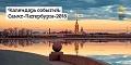 Единый календарь событий Санкт-Петербурга